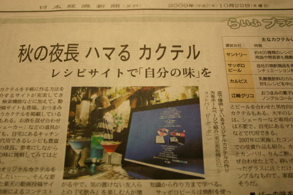 2009年10月22日(木)夕刊に掲載